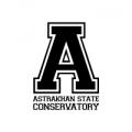 АГК Астраханская государственная консерватория