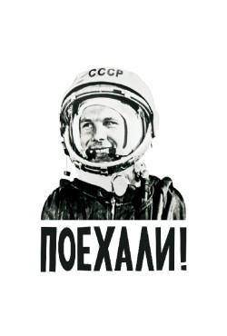 Толстовка с Гагариным Поехали!, свитшот с Гагариным Поехали!, футболка с Гагариным Поехали!
