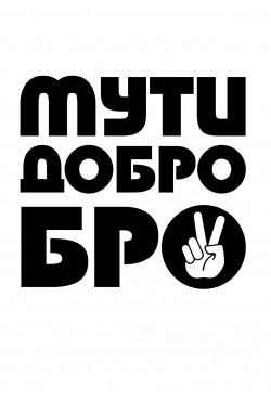 Толстовка, свитшот, футболка с принтом Мути Добро Бро!