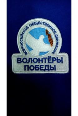 100 Толстовок бомберов для Волонтеров Победы с шевроном на груди и печатью флоком на спине - под заказ