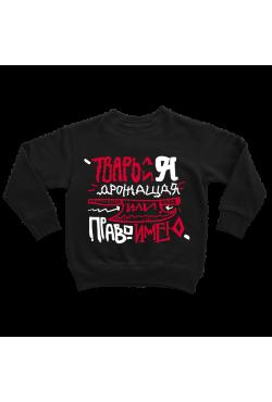 """Оверсаз-худи, свитшот, футболка или сумка шоппер с цитатой  Ф.М. Достоевского """"Тварь ли я дрожащая или право имею"""""""